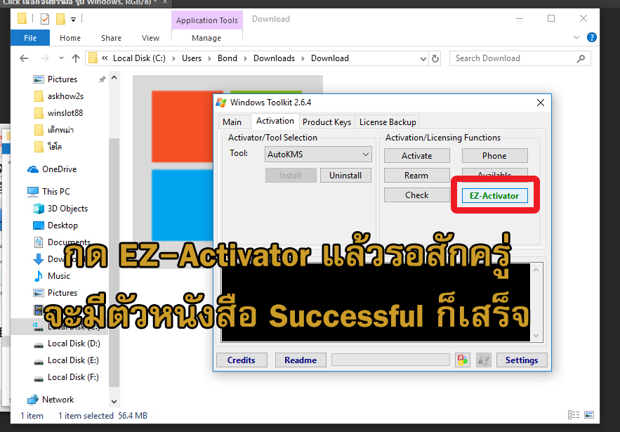 วิธี activate windows 10